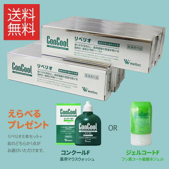 Hyperion 6 + 1 box (choose from gifts) gingival activation toothpaste ★ preventive dental competition brand 05P01Mar15