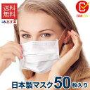 マスク 日本製 ブリッジ メディカル マスク 50枚 入 1箱 使い捨て インフルエンザ 痛くない 立体 不織布 pm2.5 寝ると…