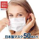マスク 日本製 ブリッジ メディカル マスク 50枚 入 1箱 使い捨て 痛くない 立体 不織布 pm2.5 寝るとき M S サイズ 大きめ 小さめ 息苦しくない 花粉 日本製マスク 大人用 男性 女性 子供 宅急便発送 あす楽