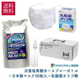 マスク 日本製 ブリッジ メディカルマスク 50枚 × 1箱 と次亜塩素酸水 わかばプラス 1リットル スプレーボトル と乳酸菌オリゴ酸 セット 3層マスク 使い捨て 立体 不織布 送料無料【お一人様1点まで】