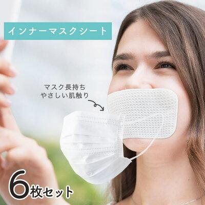 ブリッジインナーマスクシートマスクの中にいれてマスク長持ち銀イオンで抗菌