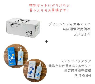 マスクとステリライクアクアの通常販売価格の画像