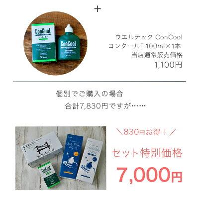 コンクールFとセットの価格の画像