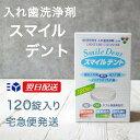 Smiledent01 700
