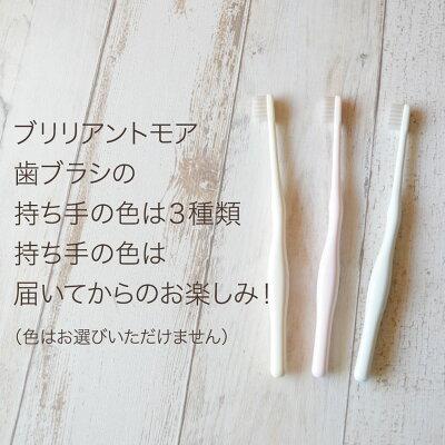 ブリリアントモア歯ブラシ