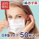 ブリッジ メディカル マスク 日本製 50枚 入 1箱 使い捨て インフルエンザ マスク 対策 に 痛くない 立体 不織布 pm2.5 寝るとき 医療用 M S...