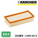 エコフィルター(NT 25/1 Ap、NT 35/1、NT 45/1 Tact、NT 55/1 Tact用)(ケルヒャー KARCHER 業務用 乾湿 両用 バキューム クリーナー そうじ機 オプショ