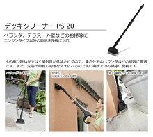 アクセサリーデッキクリーナーPS20(ケルヒャーKARCHER高圧洗浄機家庭用高圧洗浄機洗浄器アクセサリーオプション部品アタッチメントパーツ)