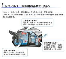 DS6.000水フィルター掃除機