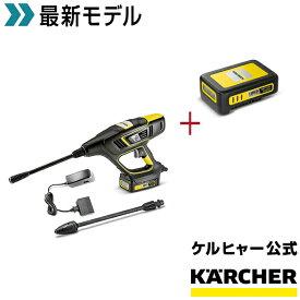 モバイル高圧洗浄機《ハンドヘルドクリーナー》KHB 5 バッテリーセット+バッテリーパワー 18V2.5Ah