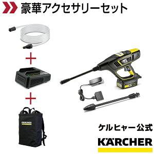 【オリジナル収納バッグセット】モバイル高圧洗浄機《ハンドヘルドクリーナー》KHB 5 バッテリーセット