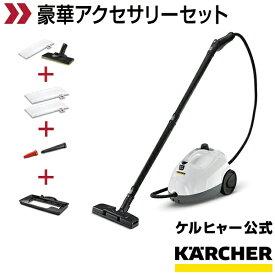 スチームクリーナー SC 2 プレミアム★豪華アクセサリー4点セット★