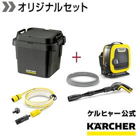 高圧洗浄機 K MINI 自吸セット(オリジナルボックス付き)