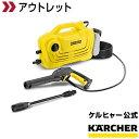 【アウトレット】K 2 クラシック プラス(ケルヒャー KARCHER 家庭用 高圧 洗浄機 洗浄器 K2クラシックプラス 塩害対策)