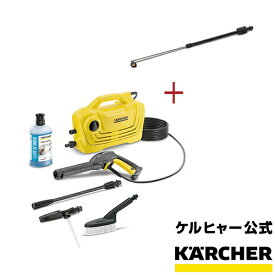 豪華特典 K 2 クラシック カーキット(ケルヒャー 高圧洗浄機 KARCHER 家庭用 高圧 洗浄機 洗浄器 K 2 クラシック カーキット 塩害対策)