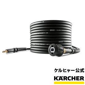 アクセサリー 延長高圧ホース10m クイックカップリング用 クイックコネクト機種用 KARCHER ケルヒャー
