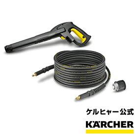 クイックコネクトキット12m高圧ホース、トリガーガン(クイックタイプ)、クイックカップリング 品番:2.643-909.0(ケルヒャー KARCHER 家庭用 洗浄器 部品)