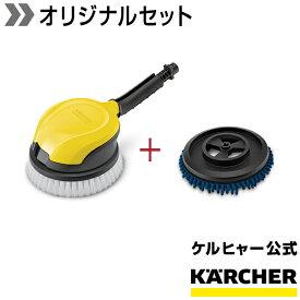 【洗車企画】回転ブラシ WB 120 + 回転ブラシ専用アタッチメント カー&バイク