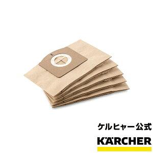 乾湿両用コードレスバキュームクリーナー用紙パック5枚組