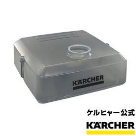 給水タンク 品番:4.071-017.3( KARCHER ケルヒャー 家庭用 マルチクリーナー 交換 部品 パーツ OC 3 用 4071-0173 4.071-017.3)
