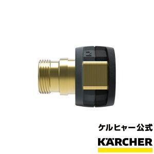 業務用 アクセサリー 接続アダプター【No.2】品番:4.111-030.0 (ケルヒャー KARCHER 高圧洗浄機 接続アダプター )