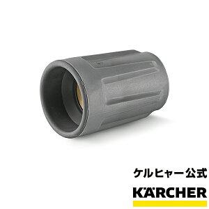 ノズルチップ固定ホルダー 品番:4.112-011.0「EASY!ForceEASY!Lock」 (ケルヒャー KARCHER 高圧洗浄機 アクセサリー 交換用 業務用 プロ仕様 交換 4112-0110)