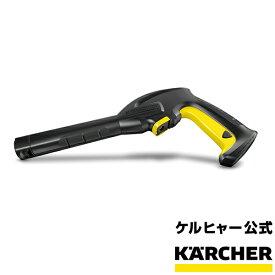 高圧洗浄機 交換用部品 トリガーガン品番:4.775-830.0(ケルヒャー KARCHER 家庭用 高圧 洗浄機 洗浄器 部品 パーツ 4775-8300)