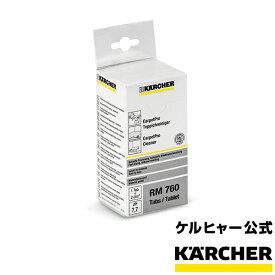 カーペットPro 16 錠 スタンダードクリーナー (カーペットリンスクリーナー、カーペット洗浄機用)