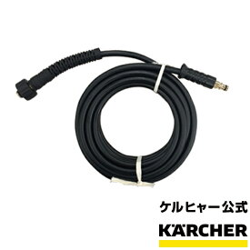 高圧洗浄機 交換用 高圧ホース 6m(クイックタイプ) 品番:6.396-521.0(ケルヒャー KARCHER 家庭用 高圧 洗浄機 洗浄器 オプション 部品)