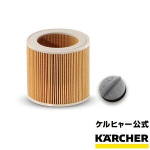 筒型フィルター 固定ノブ 付(ケルヒャー KARCHER 家庭用 バキューム クリーナー 掃除機 そうじ機 部品 交換用 フィルター)