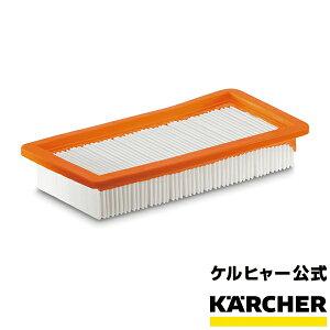 モーター保護フィルター 中間フィルター(ケルヒャー KARCHER 家庭用 バキューム クリーナー 掃除機 そうじ機 部品 パーツ 交換用 水 フィルター K5500 DS6.000)