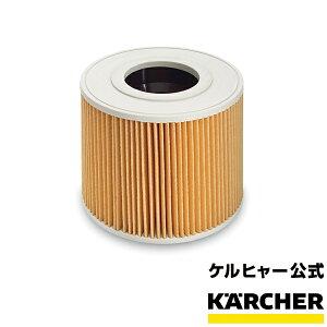 業務用 筒型フィルター(NT 27/1、NT 48/1用)(ケルヒャー KARCHER 乾湿両用 バキューム クリーナー 掃除機 そうじ機 オプション 部品 パーツ フィルター 交換用 NT27/1 NT271 NT48/1 NT481)