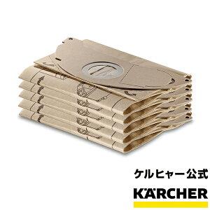 紙パック 5枚+マイクロ 1枚セット(ケルヒャー KARCHER 家庭用 バキューム クリーナー 掃除機 そうじ機 部品 パーツ 交換用 ペーパー フィルター バック)