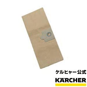 紙パック 5枚セット(ケルヒャー KARCHER 家庭用 バキューム そうじ機 掃除機 部品 パーツ 交換用 フィルター クリーナー バック)