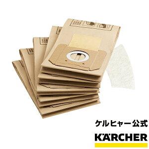 紙パック 5枚セット(ケルヒャー KARCHER 家庭用 バキューム クリーナー 掃除機 そうじ機 部品 パーツ 交換用 フィルター バック)