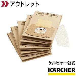 【アウトレット】紙パック 5枚セット(A 2701、K 2701用)(ケルヒャー KARCHER 家庭用 バキューム クリーナー 掃除機 そうじ機 部品 パーツ 交換用 フィルター バック)