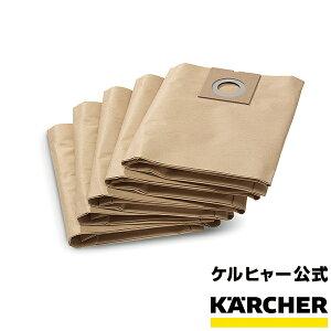 紙パック 5枚組(ケルヒャー KARCHER 業務用 乾湿両用 バキューム クリーナー 掃除機 そうじ機 交換 部品 交換用 紙 フィルター バック)