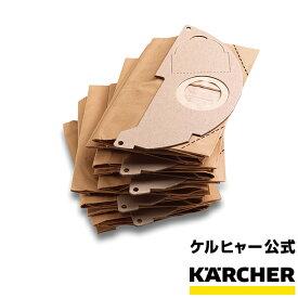 紙パック 5枚セット(ケルヒャー KARCHER 家庭用 乾湿両用 バキューム 掃除機 そうじ機 クリーナー 交換 交換用 紙 部品 フィルター バック)