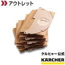 【アウトレット】紙パック 5枚セット(MV 2 、WD 2.210、A 2004、WD 2用)(ケルヒャー KARCHER 家庭用 乾湿両用 バキ…