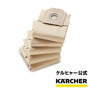 紙パック 10枚組(ケルヒャー KARCHER 業務用 バキューム クリーナー 掃除機 そうじ機 交換 部品 交換用 紙 フィルター バック)