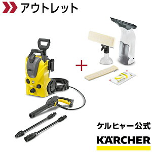 【アウトレット】K 3 サイレント高圧洗浄機+窓用バキュームクリーナー WV 1 プレミアム LR
