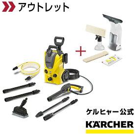 【アウトレット】K 3 サイレント ベランダ 高圧洗浄機+窓用バキュームクリーナー WV 1 プレミアム LR