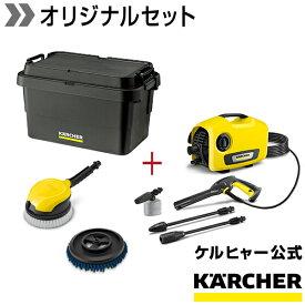 【予約製品】高圧洗浄機 K 2 サイレント洗車セット(オリジナルボックス付き)