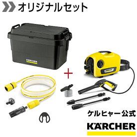 高圧洗浄機 K 2 サイレント自吸セット(オリジナルボックス付き)