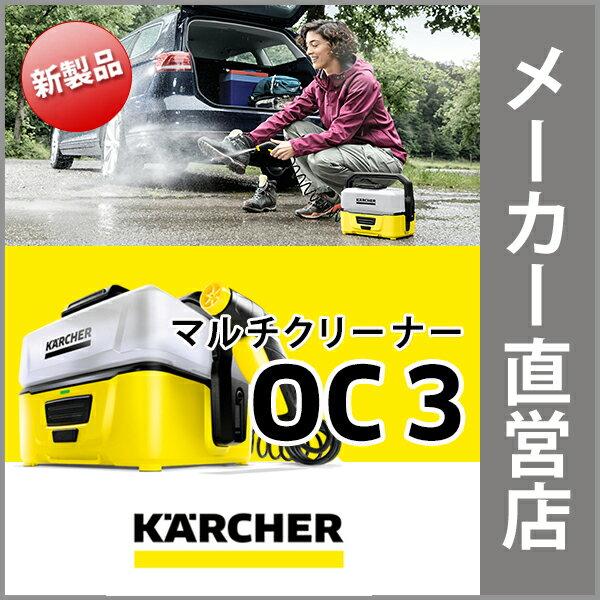 【新製品】家庭用 マルチクリーナー OC 3 品番:1.680-009.0(ケルヒャー マルチクリーナー KARCHER 家庭用 洗浄機 洗浄器 OC3 OC3 けるひゃー 1.680-009.0 1680-0090)