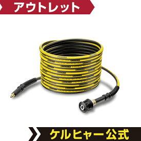 【アウトレット】アクセサリー 延長高圧ホース10m クイックカップリング用 クイックコネクト機種用 KARCHER ケルヒャー
