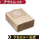 【アウトレット】紙パック 5枚セット(MV 3 プレミアム、WD 3.310 M、A 2254 Me、WD 3用)(ケルヒャー KARCHER 家庭用…