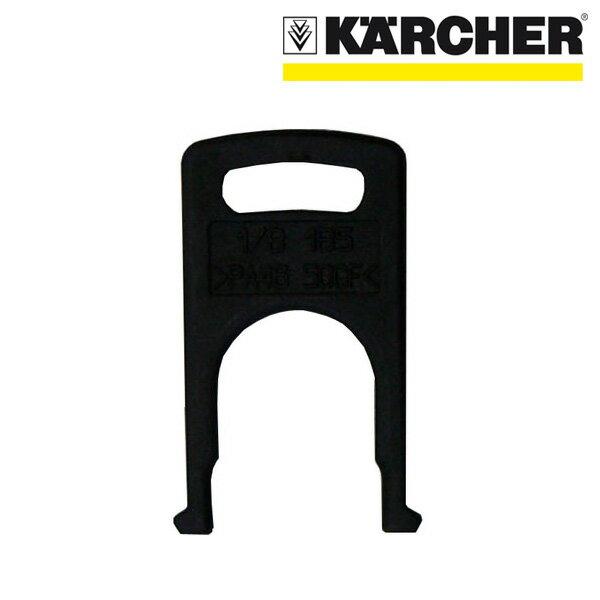 高圧洗浄機 交換用部品 フック 品番:5.037-185.0(3個まで郵便配送可能)(ケルヒャー KARCHER 家庭用 高圧 洗浄機 洗浄器 部品 パーツ 50371850)