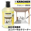 ユニバーサルクリーナー品番:6.295-753.0( KARCHER 高圧洗浄機 家庭用 高圧 洗浄機 洗浄器 オプション 洗剤 洗浄剤 外壁 テラス用)