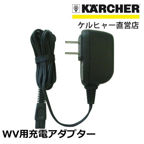 充電アダプター品番 6.654-260.0の後継品( KARCHER 家庭用 窓用 バキューム クリーナー 交換 部品 パーツ WV50 WV75)